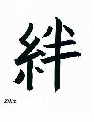 2013 絆