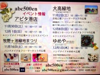 11月1日5_convert_20131101191834