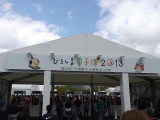 広島菓子博2013 001