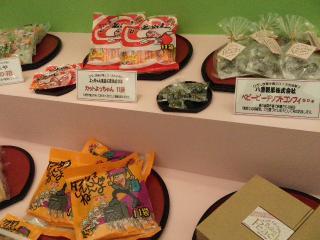 広島菓子博2013 004