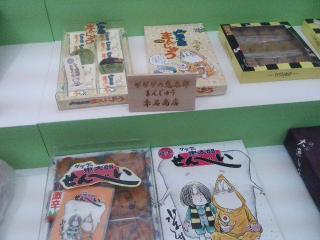 広島菓子博2013 005