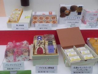 広島菓子博2013 007