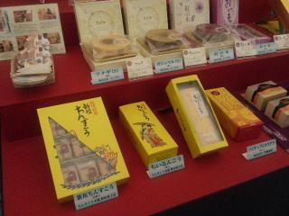 広島菓子博2013 010