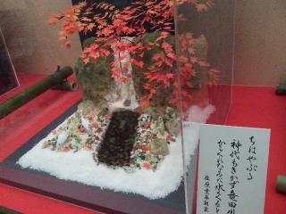 広島菓子博2013 013