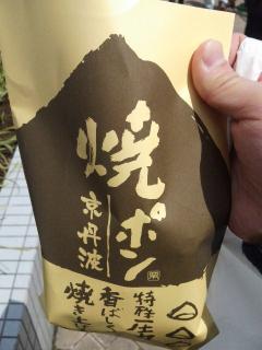 広島菓子博2013 020