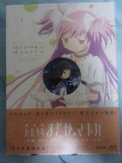 劇場版魔法少女まどか☆マギカBD001