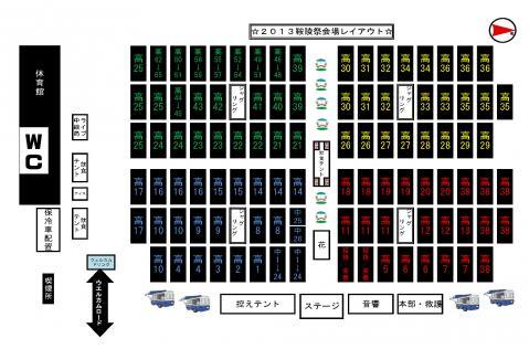 2013鞍陵祭会場レイアウト