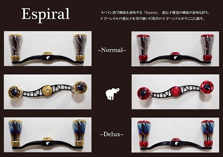 オリジナルS字ハンドル「Espiral」01