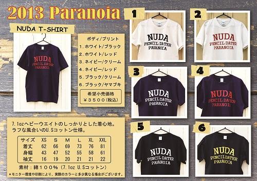 2013 NUDA-Tシャツ 案内書