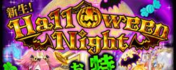 新生Halloween Night