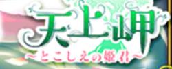天上岬〜とこしえの姫君〜