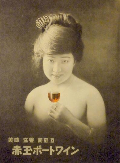 赤玉ポートワイン_poster