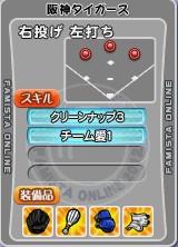 火力3伊藤b