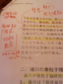 湯川 書き込み 130621_1957~001