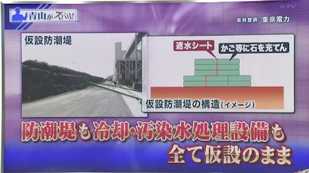 福島原発仮説防潮堤 img11018_130710-36kasetu