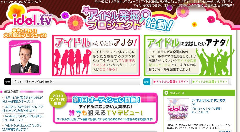 アイドルテレビ公式ブログ