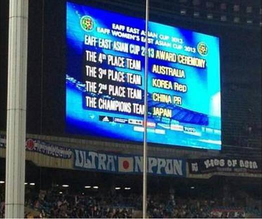 2013年東アジアカップ3