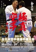 2014争覇戦ポスター