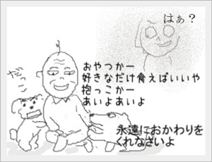 amayakasi2.jpg