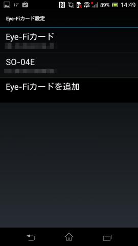 Eye-Fiカード設定画面