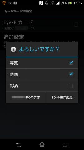 送信先選択画面