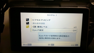 E-PL3 Eye-Fi設定
