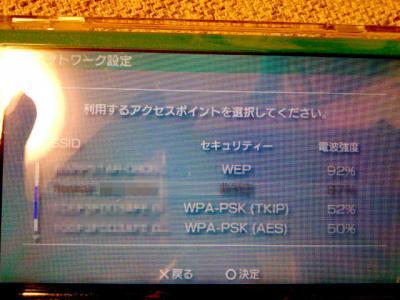 PSPでは接続不可