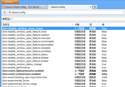 about:config (2)