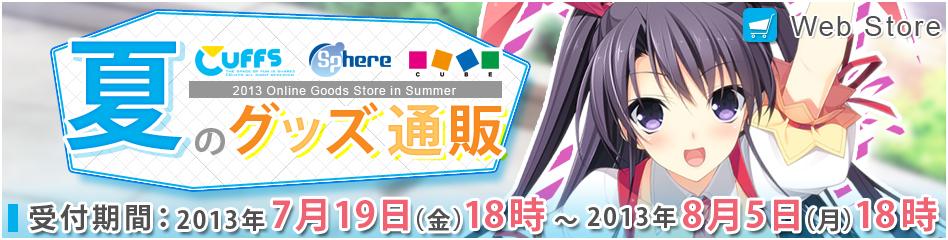 h_store_201307s.jpg