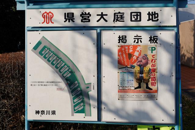 神奈川県営大庭団地の案内板