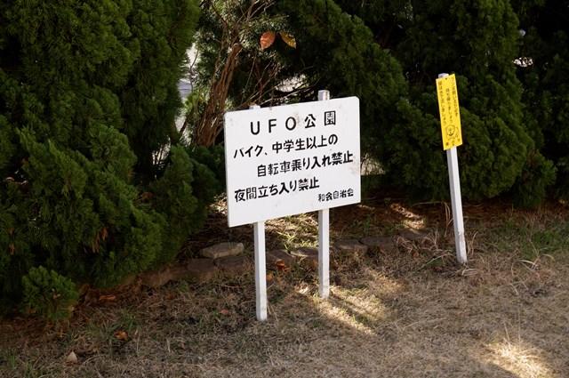 神奈川県営大庭団地のUFO公園看板