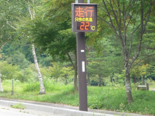 奥飛騨温泉AC 021