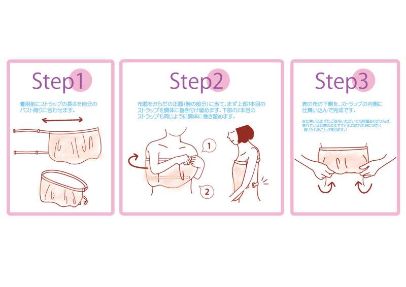 入浴着で温泉を楽しもう~乳がんで傷あとを持つ女性のために~-バスブラクロス着用手順