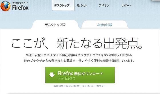 Firefoxi686_linux.jpg
