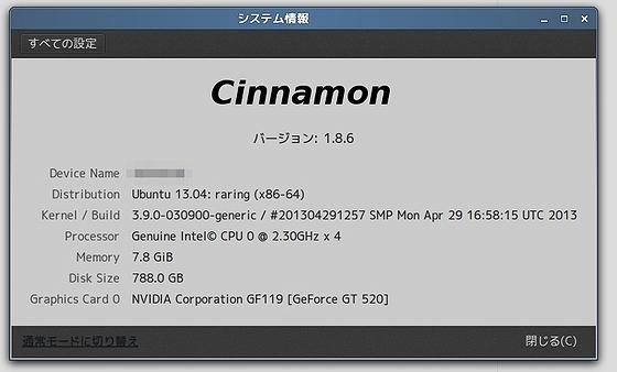Sysinfo_Raring_Cinnamon.jpg