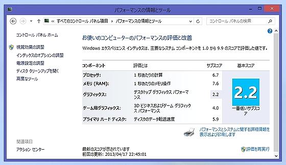 Win8_vmware.jpg