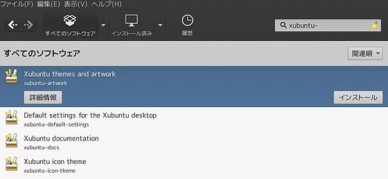 add_xubuntu_themes.jpg