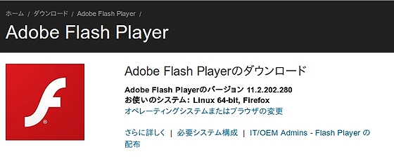 flashplayer_plugin_linux.jpg