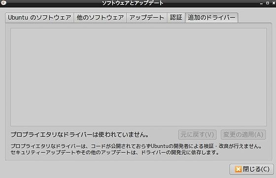 no_recongDrv_ubuntu.jpg