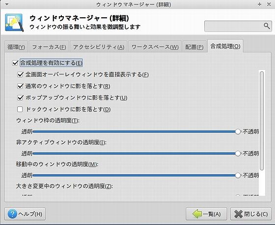 settings_compositing_WM.jpg