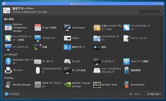 settings_xubuntu_desktop.jpg