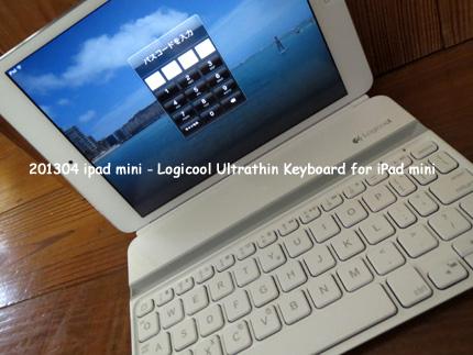 2013年04月 ipadmini-Logicool Ultrathin Keyboad mini