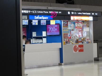 2013年5月 201305 NARITA-Terminal 2 - Telecom-WiFi