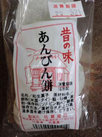 2013-5-19あんびん餅
