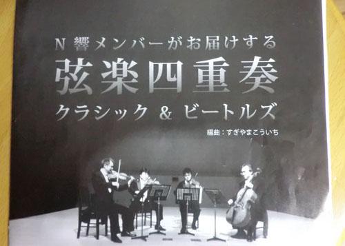 2013-9-29コンサート