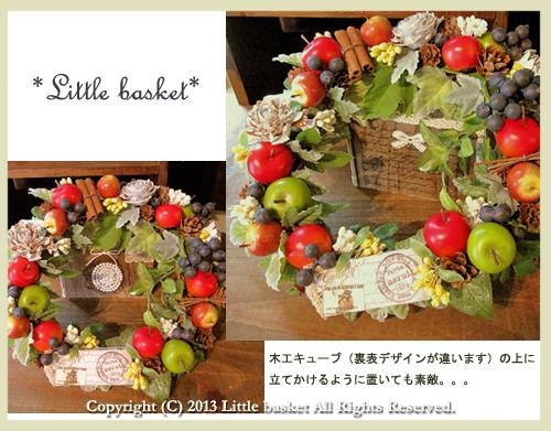 リンゴ・木工キューブ3
