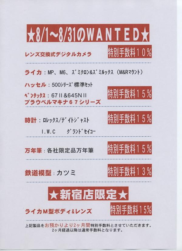 【速報】2013年8月の委託WANTED商品_130721a