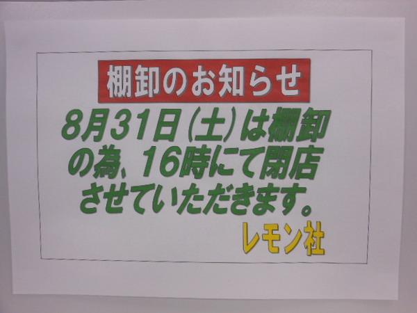【お知らせ】本日8月31日(土)は棚卸の為、PM4:00にて閉店させていただきます。_130831a