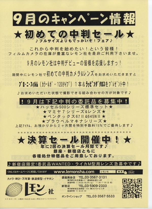 【店舗情報】2013年9月のキャンペーンはこちら_130905a