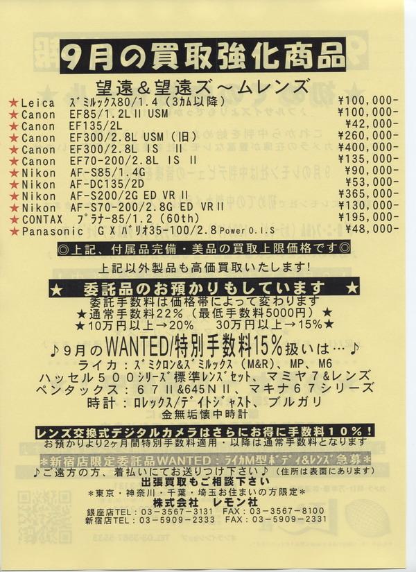 【レンズ】【万年筆】【鉄道模型】【高く買います】2013年9月の買取強化商品はこちら_レンズ13090a